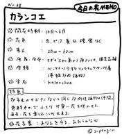 68カランコエMEMO.jpg