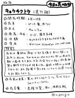 70キョウチクトウMEMO.jpg