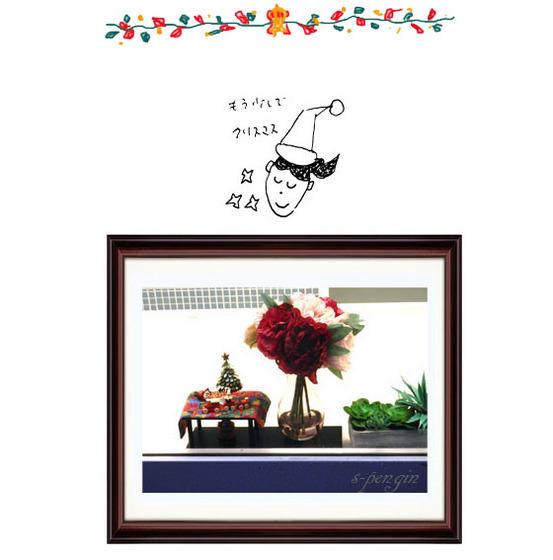 もうすぐクリスマス02.jpg