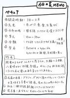 ペチュアMEMO.jpg
